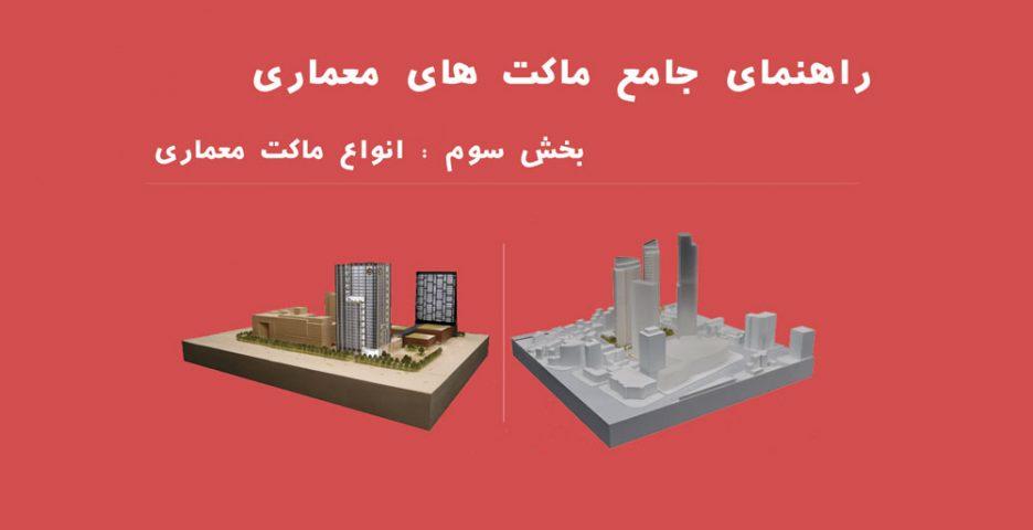 راهنمای جامع ماکت های معماری؛ بخش سوم انواع ماکت معماری